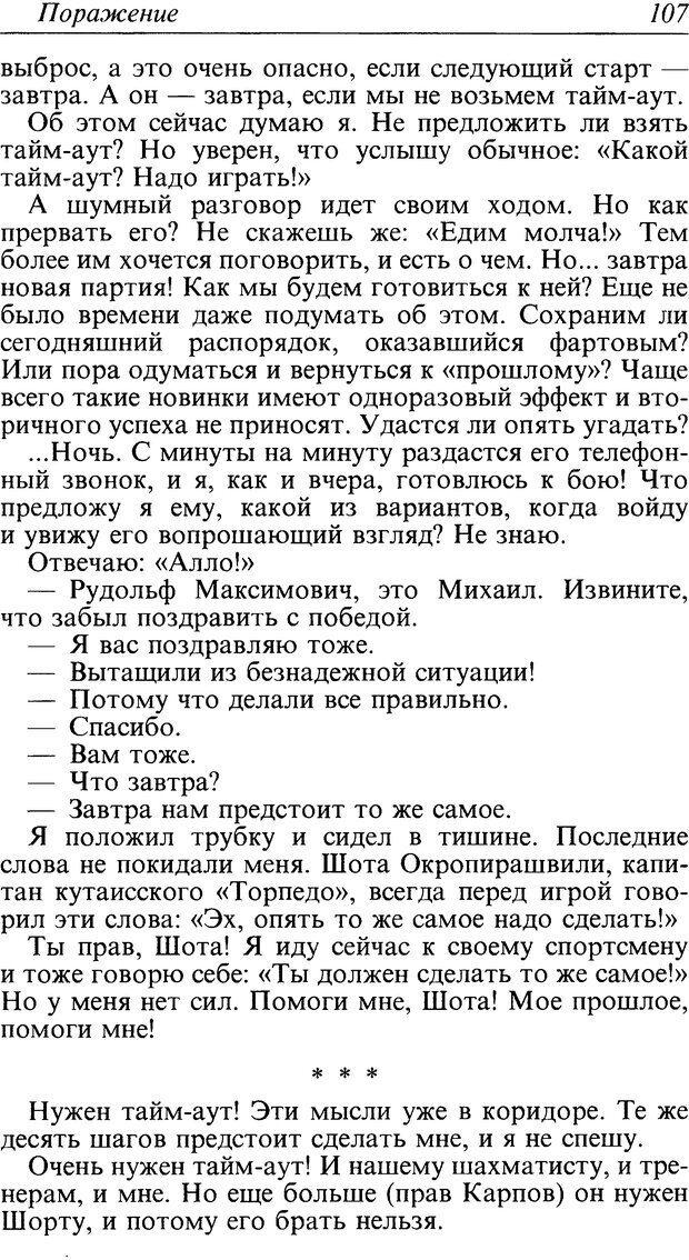 DJVU. Поражение. Загайнов Р. М. Страница 107. Читать онлайн