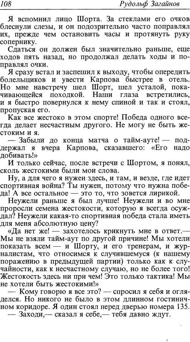 DJVU. Поражение. Загайнов Р. М. Страница 108. Читать онлайн