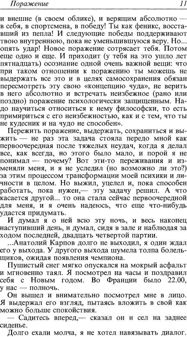 DJVU. Поражение. Загайнов Р. М. Страница 11. Читать онлайн
