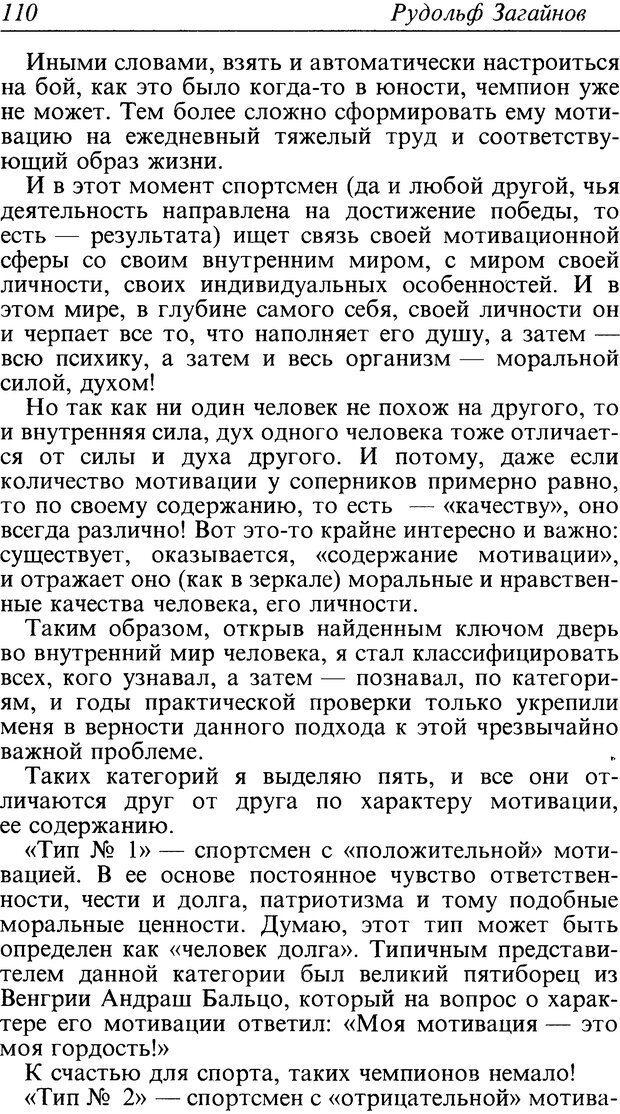 DJVU. Поражение. Загайнов Р. М. Страница 110. Читать онлайн