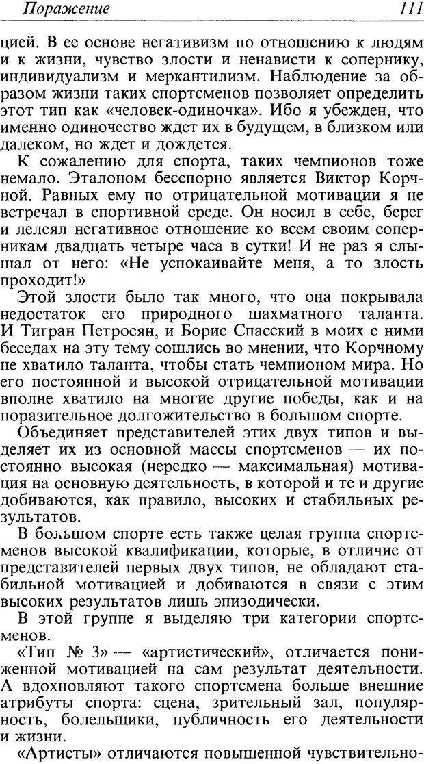 DJVU. Поражение. Загайнов Р. М. Страница 111. Читать онлайн