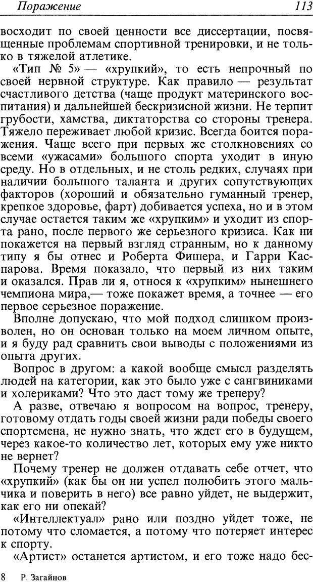 DJVU. Поражение. Загайнов Р. М. Страница 113. Читать онлайн