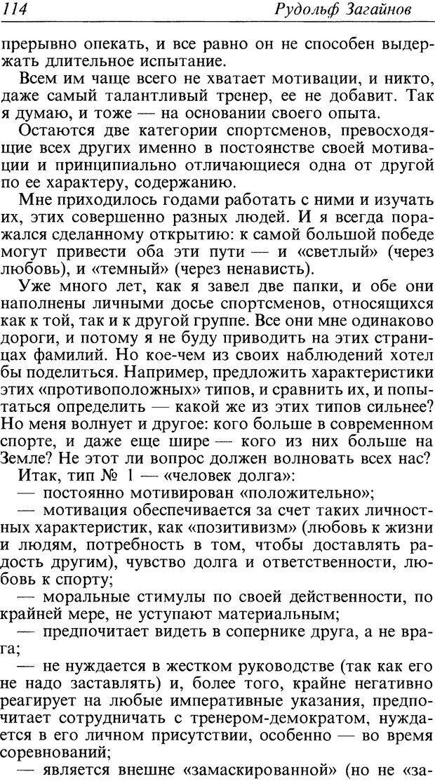 DJVU. Поражение. Загайнов Р. М. Страница 114. Читать онлайн
