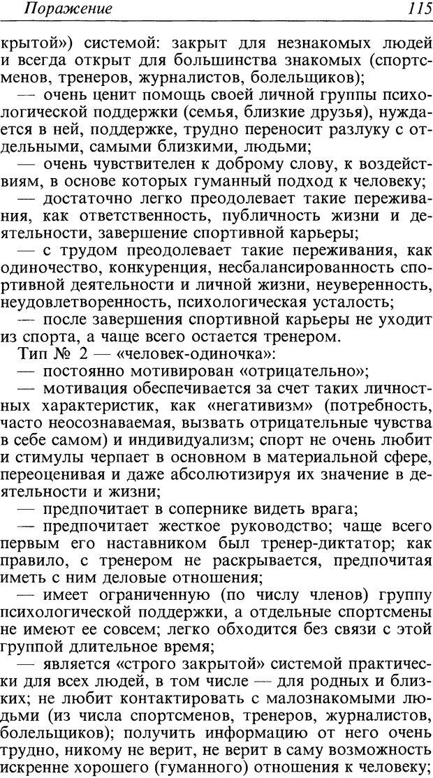 DJVU. Поражение. Загайнов Р. М. Страница 115. Читать онлайн