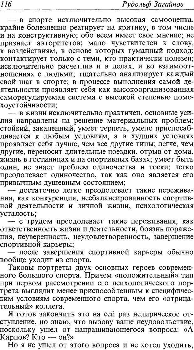 DJVU. Поражение. Загайнов Р. М. Страница 116. Читать онлайн