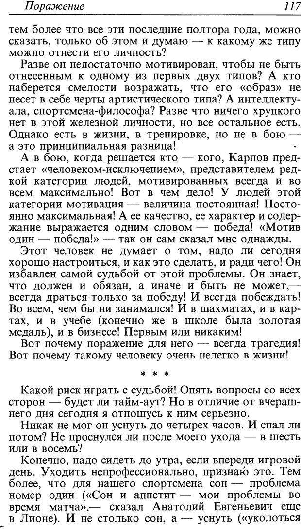 DJVU. Поражение. Загайнов Р. М. Страница 117. Читать онлайн