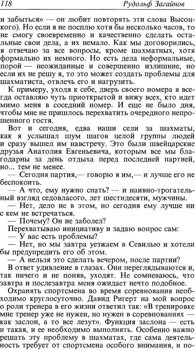 DJVU. Поражение. Загайнов Р. М. Страница 118. Читать онлайн