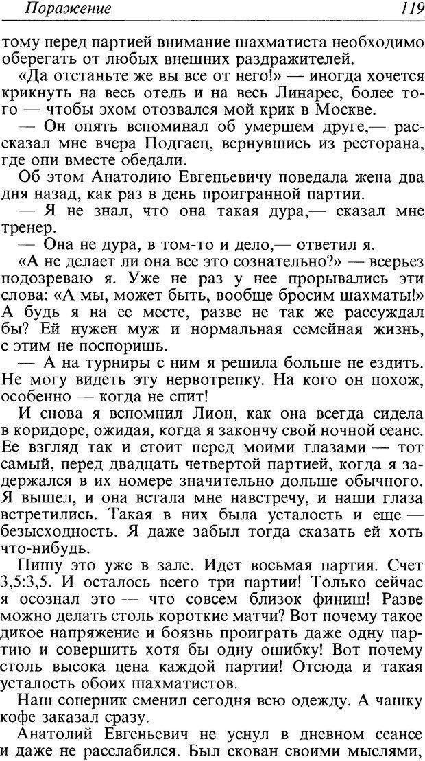 DJVU. Поражение. Загайнов Р. М. Страница 119. Читать онлайн