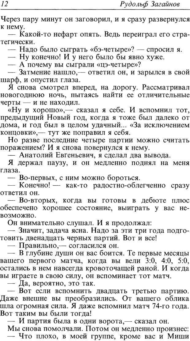 DJVU. Поражение. Загайнов Р. М. Страница 12. Читать онлайн