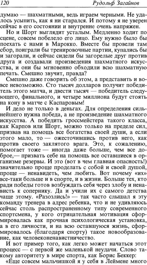DJVU. Поражение. Загайнов Р. М. Страница 120. Читать онлайн