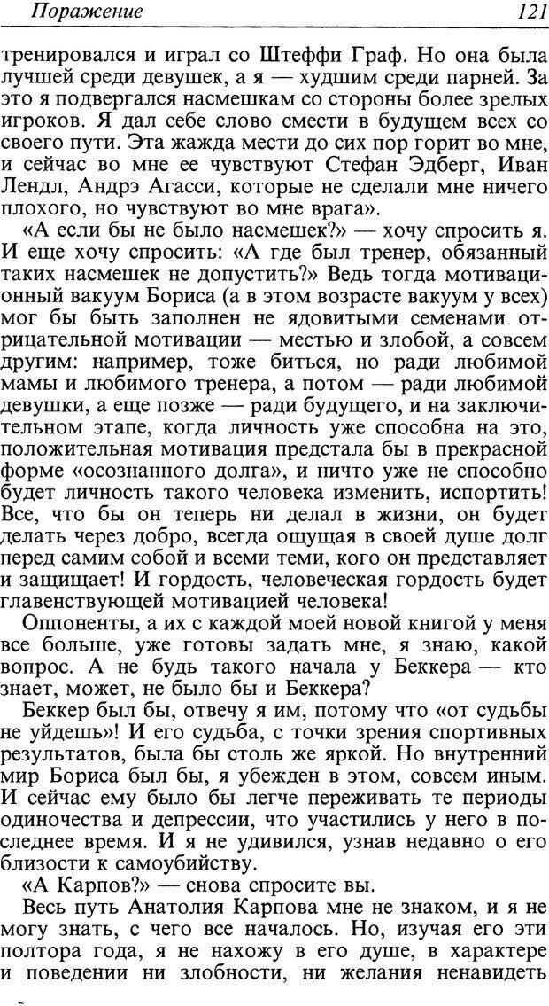 DJVU. Поражение. Загайнов Р. М. Страница 121. Читать онлайн