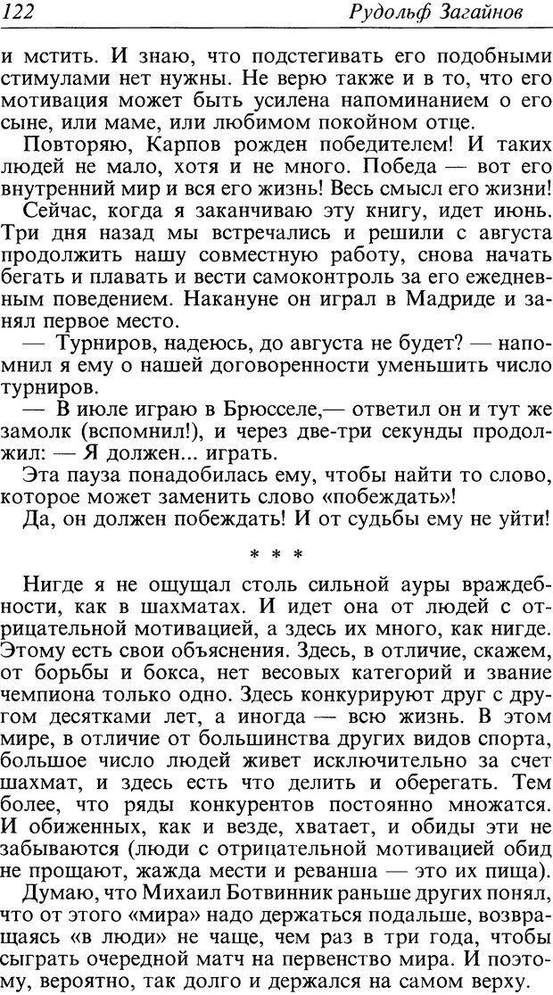 DJVU. Поражение. Загайнов Р. М. Страница 122. Читать онлайн