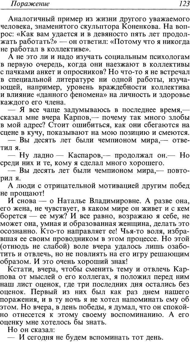 DJVU. Поражение. Загайнов Р. М. Страница 123. Читать онлайн