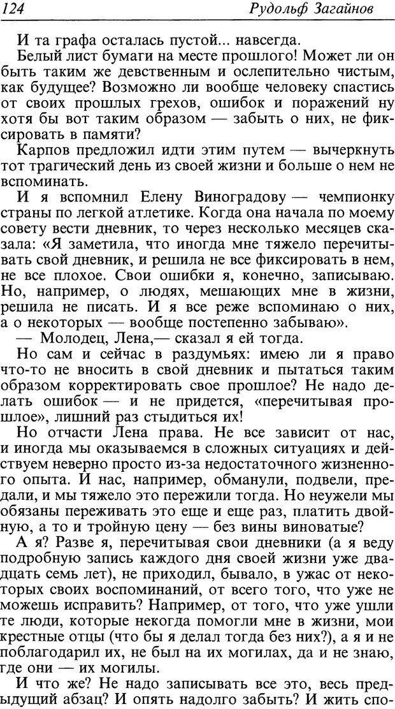 DJVU. Поражение. Загайнов Р. М. Страница 124. Читать онлайн