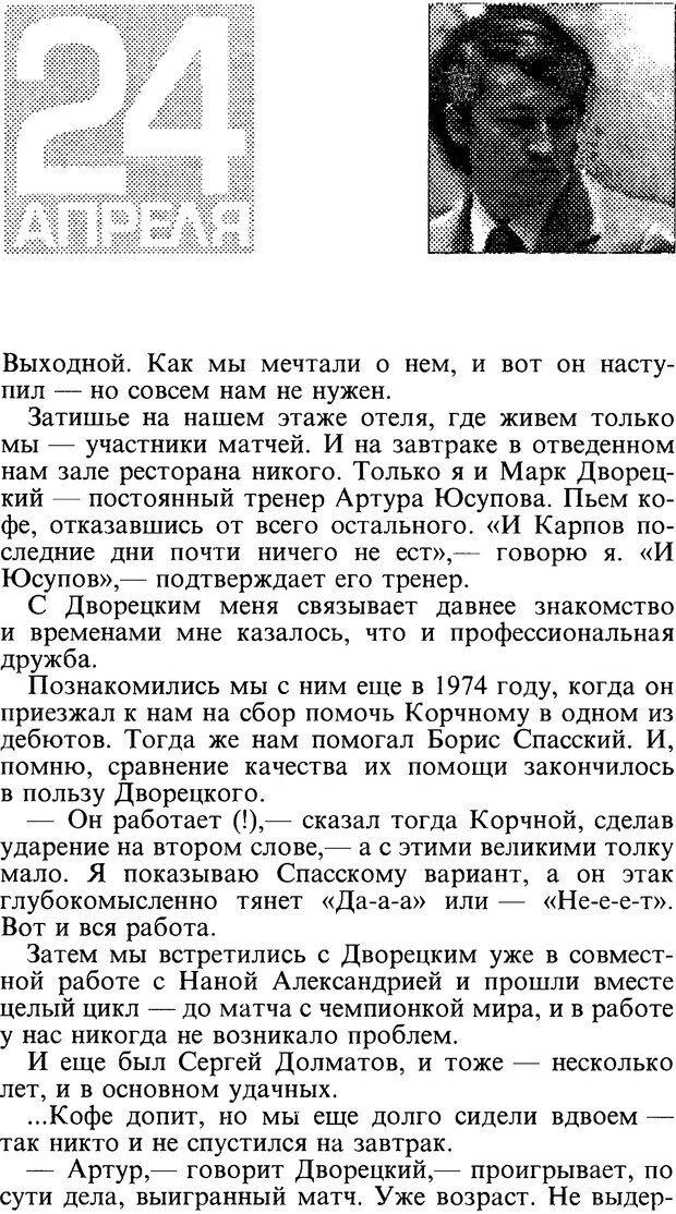 DJVU. Поражение. Загайнов Р. М. Страница 126. Читать онлайн