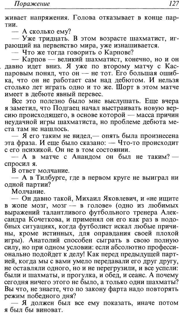 DJVU. Поражение. Загайнов Р. М. Страница 127. Читать онлайн