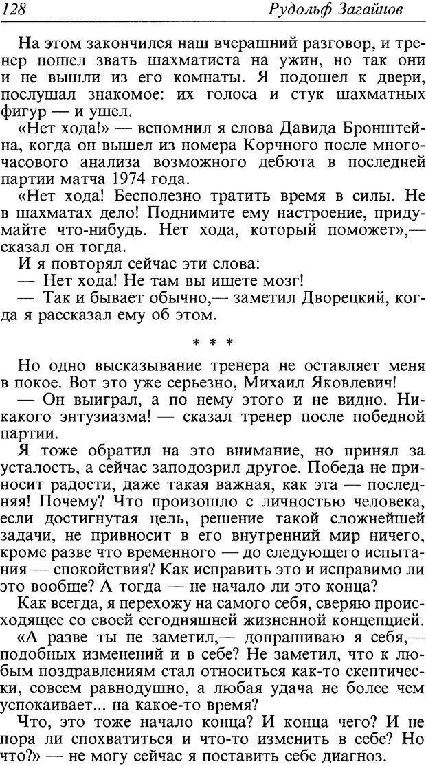 DJVU. Поражение. Загайнов Р. М. Страница 128. Читать онлайн