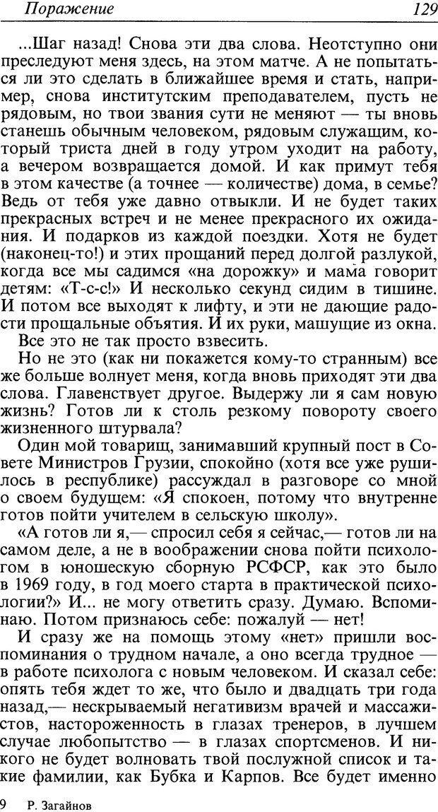 DJVU. Поражение. Загайнов Р. М. Страница 129. Читать онлайн