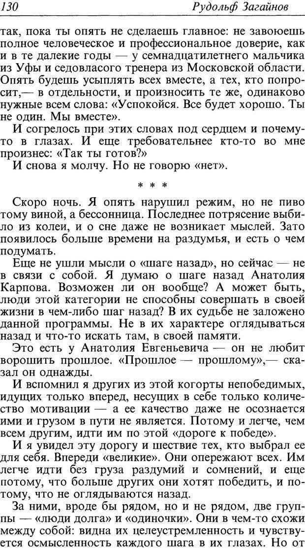 DJVU. Поражение. Загайнов Р. М. Страница 130. Читать онлайн