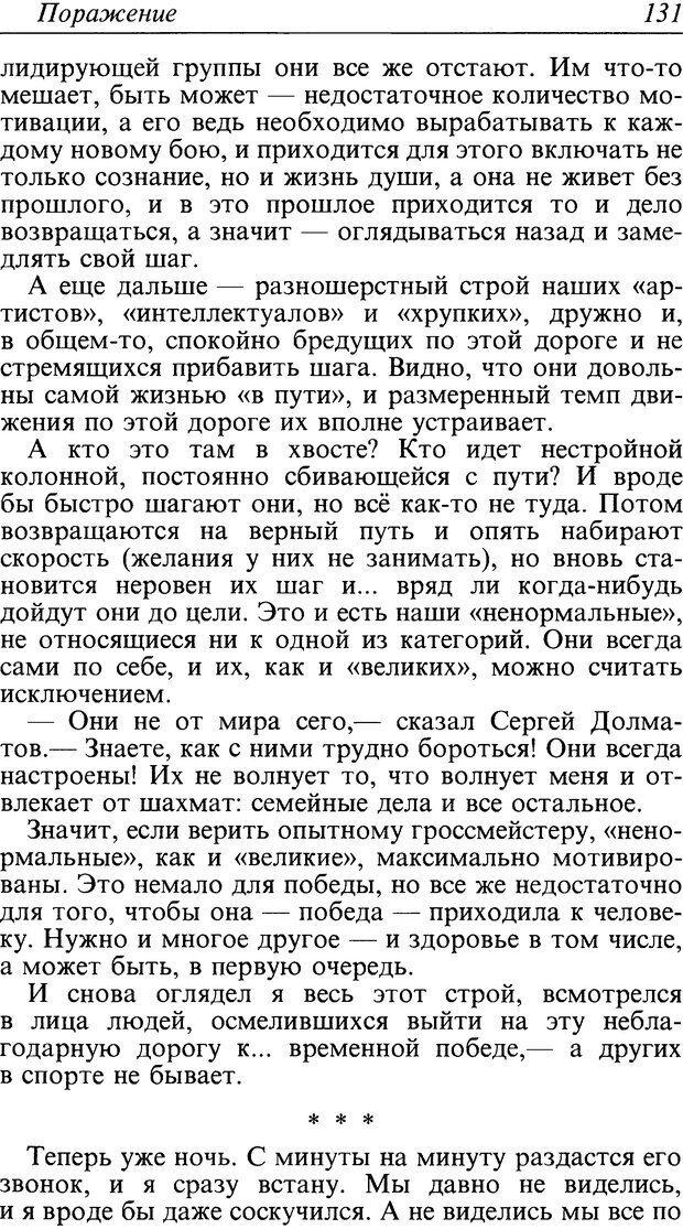 DJVU. Поражение. Загайнов Р. М. Страница 131. Читать онлайн