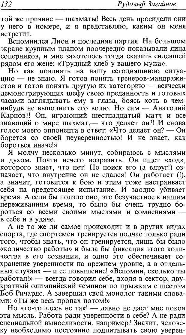 DJVU. Поражение. Загайнов Р. М. Страница 132. Читать онлайн