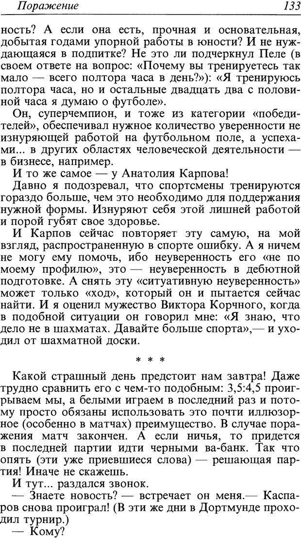 DJVU. Поражение. Загайнов Р. М. Страница 133. Читать онлайн