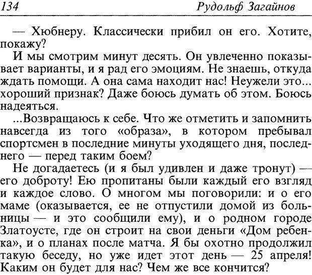 DJVU. Поражение. Загайнов Р. М. Страница 134. Читать онлайн