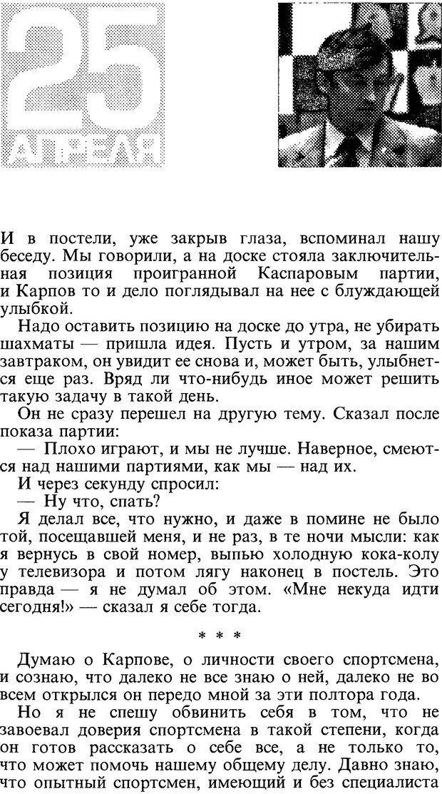 DJVU. Поражение. Загайнов Р. М. Страница 135. Читать онлайн