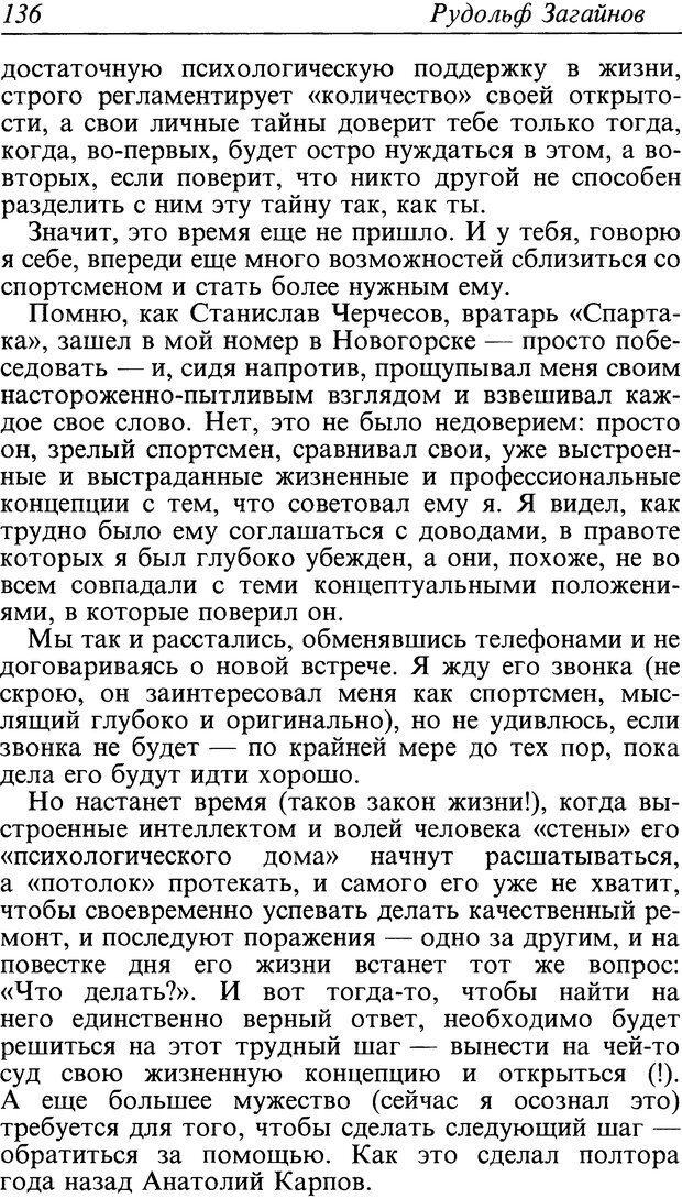 DJVU. Поражение. Загайнов Р. М. Страница 136. Читать онлайн