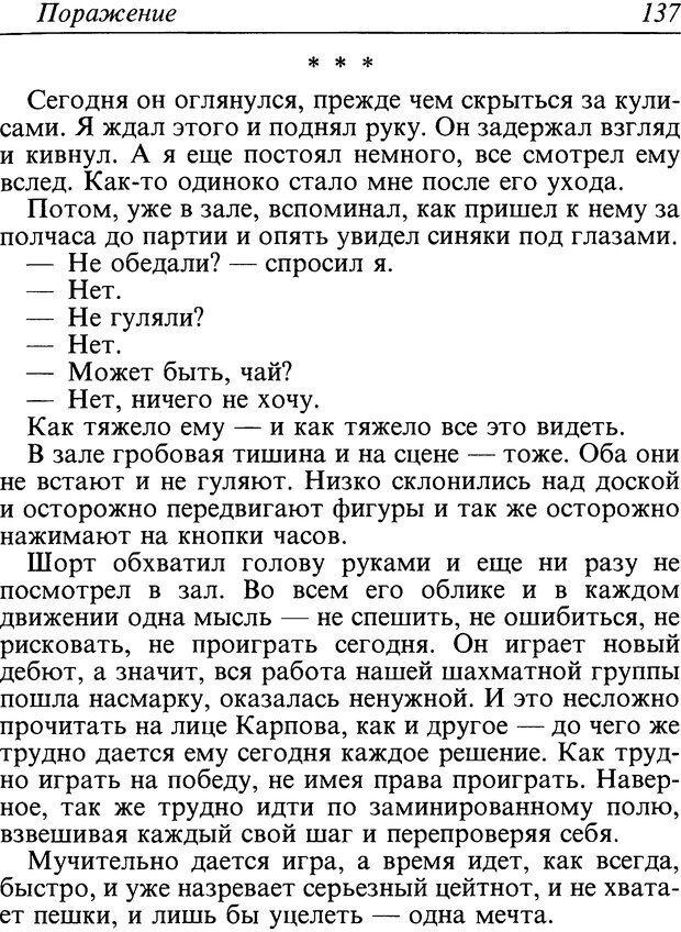 DJVU. Поражение. Загайнов Р. М. Страница 137. Читать онлайн
