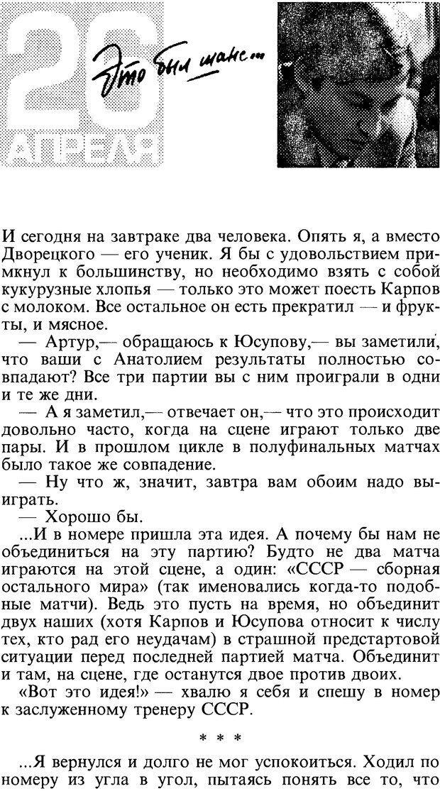 DJVU. Поражение. Загайнов Р. М. Страница 138. Читать онлайн