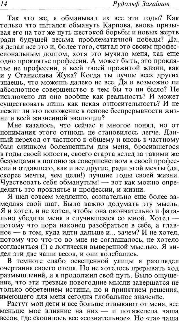 DJVU. Поражение. Загайнов Р. М. Страница 14. Читать онлайн