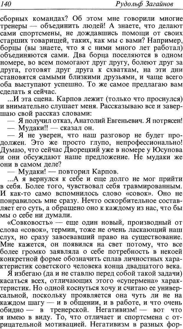 DJVU. Поражение. Загайнов Р. М. Страница 140. Читать онлайн