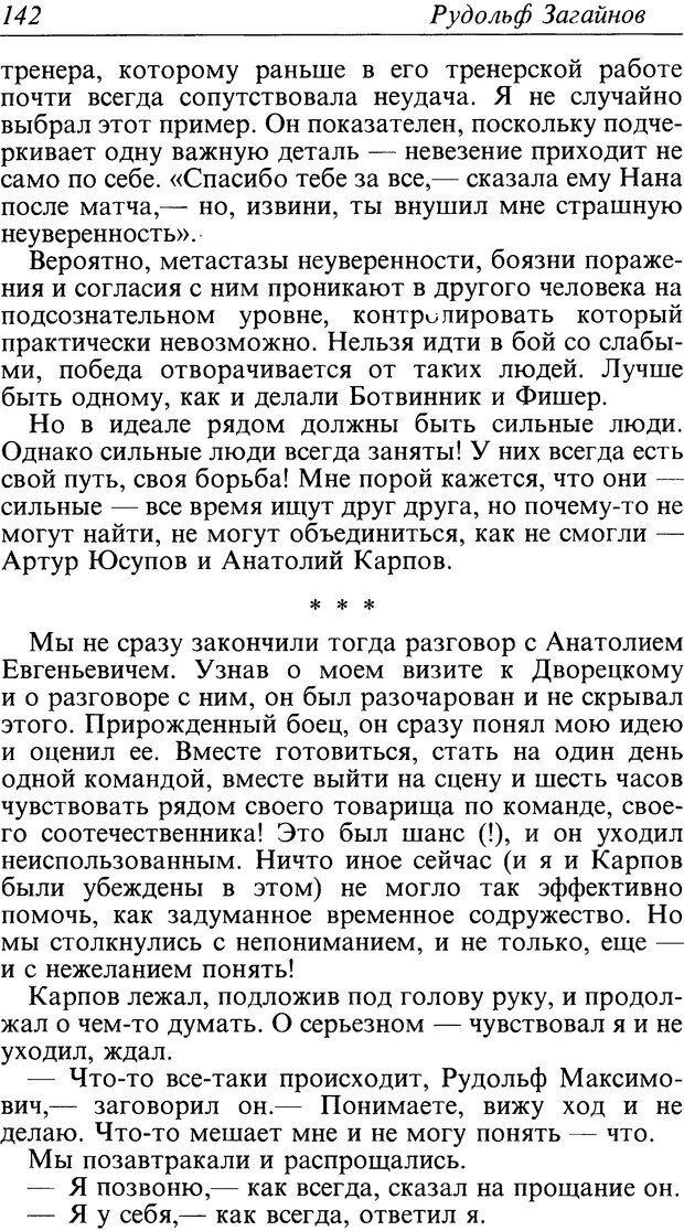 DJVU. Поражение. Загайнов Р. М. Страница 142. Читать онлайн