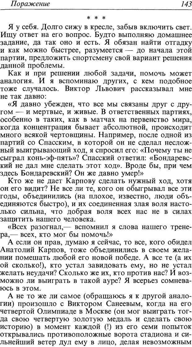 DJVU. Поражение. Загайнов Р. М. Страница 143. Читать онлайн