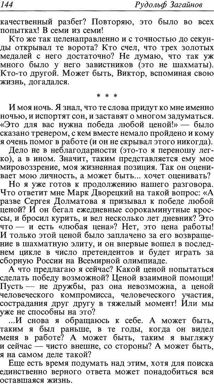 DJVU. Поражение. Загайнов Р. М. Страница 144. Читать онлайн