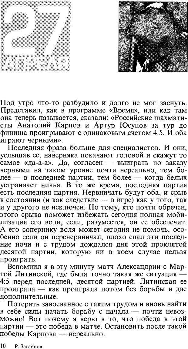 DJVU. Поражение. Загайнов Р. М. Страница 145. Читать онлайн