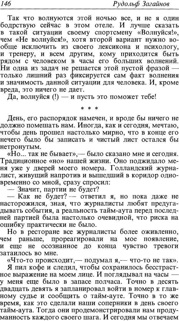 DJVU. Поражение. Загайнов Р. М. Страница 146. Читать онлайн