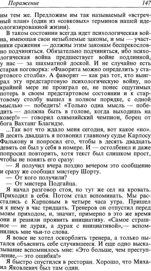 DJVU. Поражение. Загайнов Р. М. Страница 147. Читать онлайн