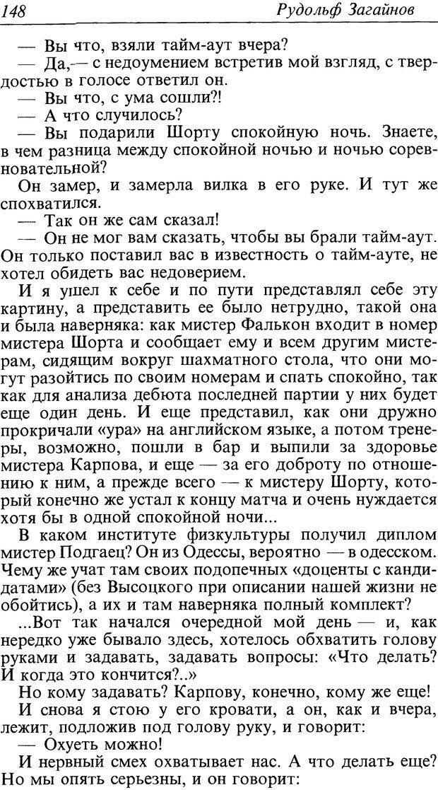 DJVU. Поражение. Загайнов Р. М. Страница 148. Читать онлайн