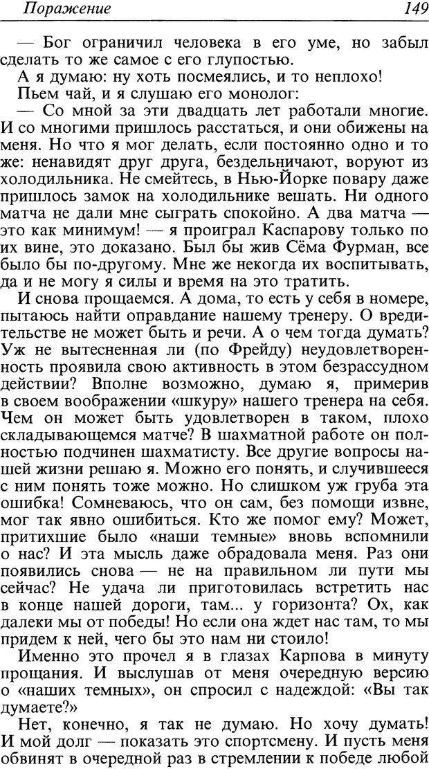 DJVU. Поражение. Загайнов Р. М. Страница 149. Читать онлайн