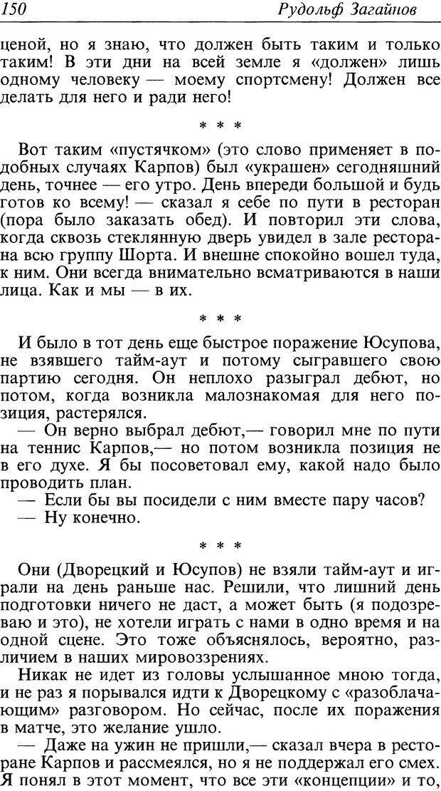 DJVU. Поражение. Загайнов Р. М. Страница 150. Читать онлайн