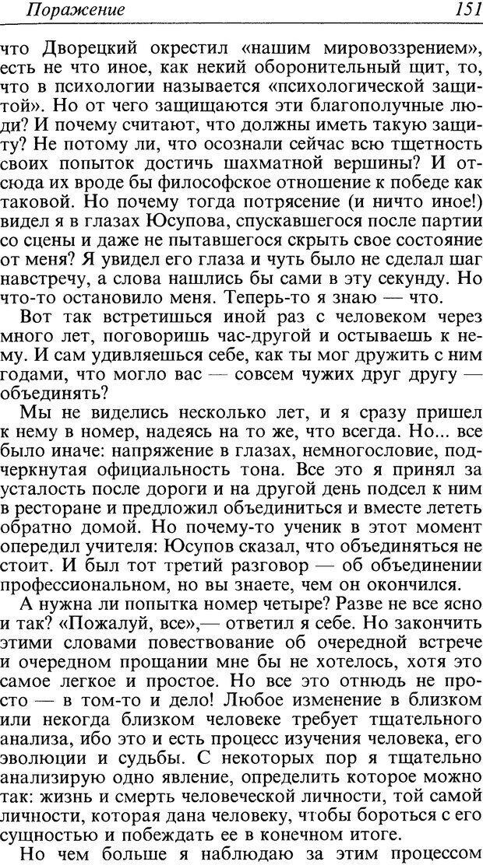 DJVU. Поражение. Загайнов Р. М. Страница 151. Читать онлайн