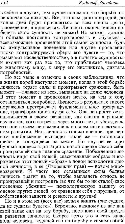 DJVU. Поражение. Загайнов Р. М. Страница 152. Читать онлайн