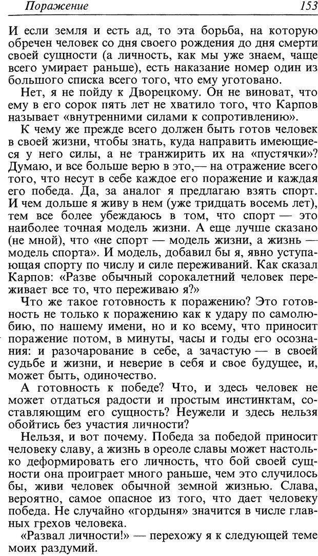 DJVU. Поражение. Загайнов Р. М. Страница 153. Читать онлайн