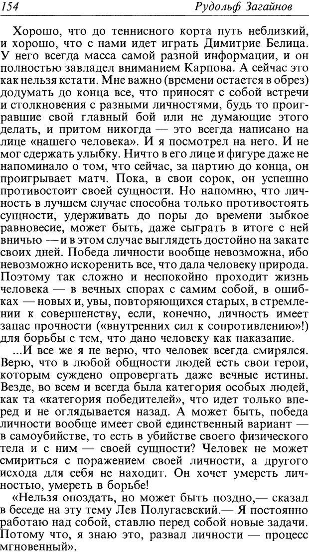 DJVU. Поражение. Загайнов Р. М. Страница 154. Читать онлайн