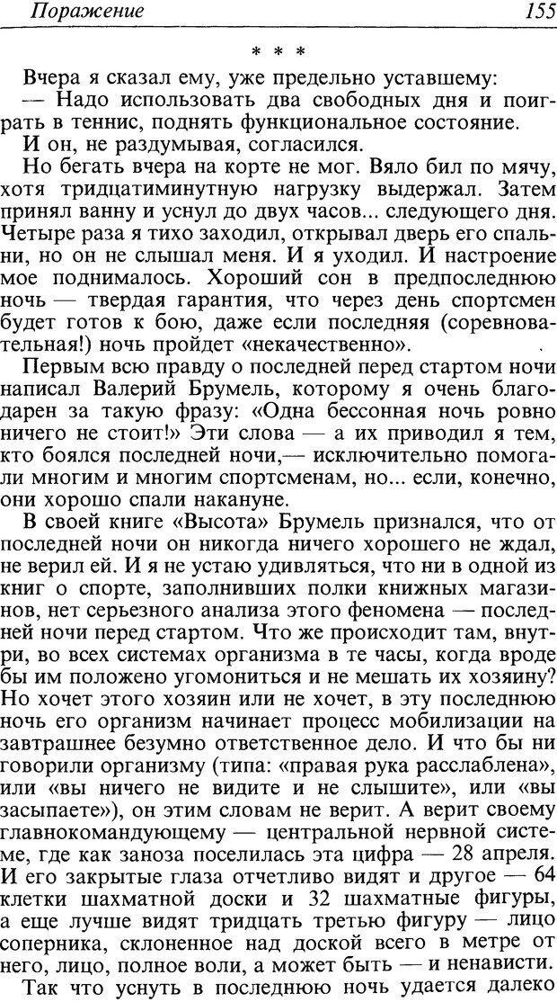 DJVU. Поражение. Загайнов Р. М. Страница 155. Читать онлайн