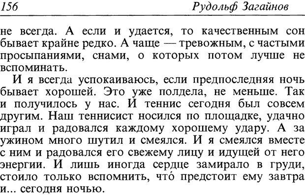 DJVU. Поражение. Загайнов Р. М. Страница 156. Читать онлайн