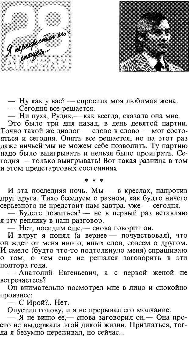 DJVU. Поражение. Загайнов Р. М. Страница 157. Читать онлайн