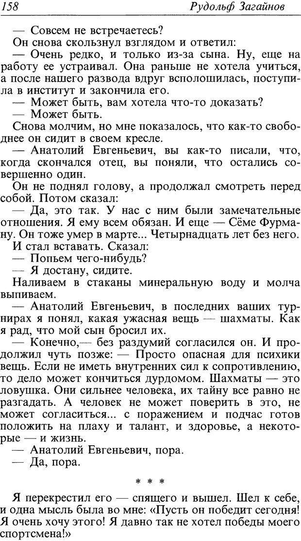 DJVU. Поражение. Загайнов Р. М. Страница 158. Читать онлайн